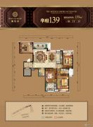 瀚悦府3室2厅2卫139平方米户型图