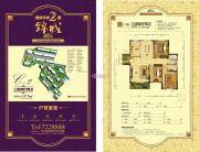 锦绣华府2期・锦城3室2厅2卫137平方米户型图