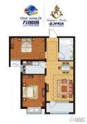 万国园星洲美域2室1厅1卫0平方米户型图