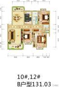 大明・锦绣铭郡3室2厅2卫131平方米户型图