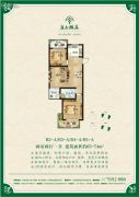花都颐庭2室2厅1卫63--74平方米户型图