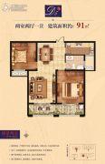 帝景豪苑2室2厅1卫91平方米户型图