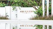 广州龙湖・双珑原著实景图