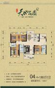 太东天地花园4室2厅3卫130平方米户型图