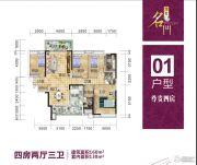 华虹名门4室2厅3卫160平方米户型图