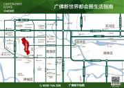 广佛新世界上城交通图