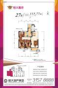 恒大华府3室2厅1卫115平方米户型图