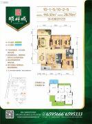 顺祥城3室2厅2卫110平方米户型图