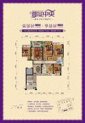 御景中央花园4室2厅2卫158平方米户型图