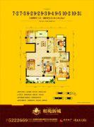 和苑新城3室2厅2卫142--146平方米户型图