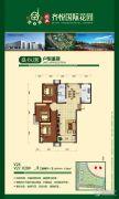 创业・齐悦花园3室2厅1卫134平方米户型图