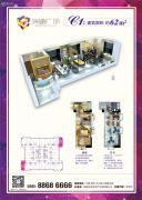 海通广场1室2厅2卫62平方米户型图