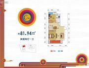 福星惠誉国际城四期悦公馆2室2厅1卫81平方米户型图