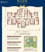 恒大帝景3室3厅2卫102--132平方米户型图