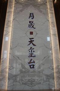 月晟・天玺台