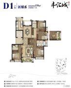 丰汇华邸4室2厅3卫159平方米户型图