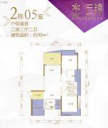华都汇.铂金广场2室2厅2卫99平方米户型图