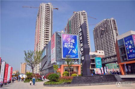 宏程・国际广场