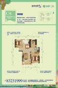 远洋世界三期水岸一方3室2厅1卫91平方米户型图