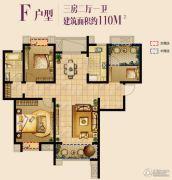 嘉盛维纳阳光3室2厅1卫110平方米户型图