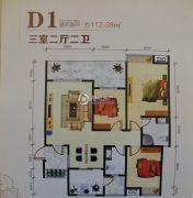花漾城3室2厅2卫112--113平方米户型图