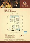 资江・明珠2室2厅1卫91平方米户型图