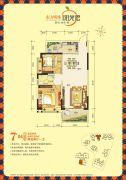 东方明珠・阳光橙2室2厅1卫88平方米户型图