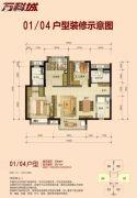 佛山万科城3室2厅2卫90平方米户型图