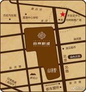 尚京新城交通图