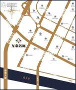 万泰名庭交通图