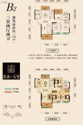 滨水・天玺3室2厅2卫128平方米户型图