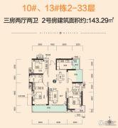 中建・江湾壹号3室2厅2卫143平方米户型图