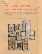 丽景中央城4室2厅3卫169平方米户型图