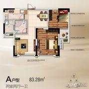 新理想家2室2厅1卫83平方米户型图