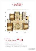 绿地・国际城3室2厅2卫138平方米户型图