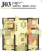 华强城3室2厅2卫132平方米户型图