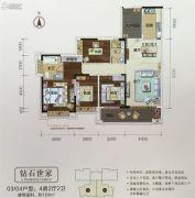 珠光新城御景2期4室2厅2卫153平方米户型图