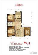绿地・国际城3室2厅1卫105平方米户型图