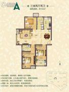 东湖湾3室2厅2卫132平方米户型图