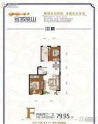 金域蓝山2室2厅1卫79--80平方米户型图