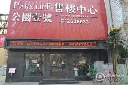 公园壹号・公园书香城