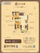 恒大名都2室2厅1卫79平方米户型图