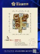 客家新世界4室2厅3卫148平方米户型图