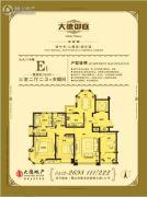 大德御庭3室2厅2卫163平方米户型图
