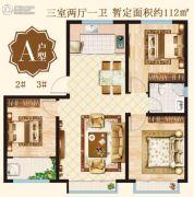 泰华・丽水湾3室2厅1卫112平方米户型图