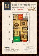 华章御上江南2室2厅1卫89平方米户型图
