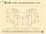 太原恒大山水城3室2厅2卫0平方米户型图