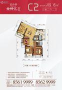 百步亭金桥汇3室2厅2卫119平方米户型图