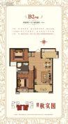 正德秋实园2室2厅1卫91平方米户型图