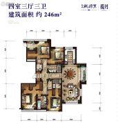 绿城九龙仓桃源里4室3厅3卫246平方米户型图